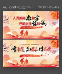 简约中国风中国传统美德海报设计