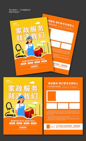 家政服务宣传单设计