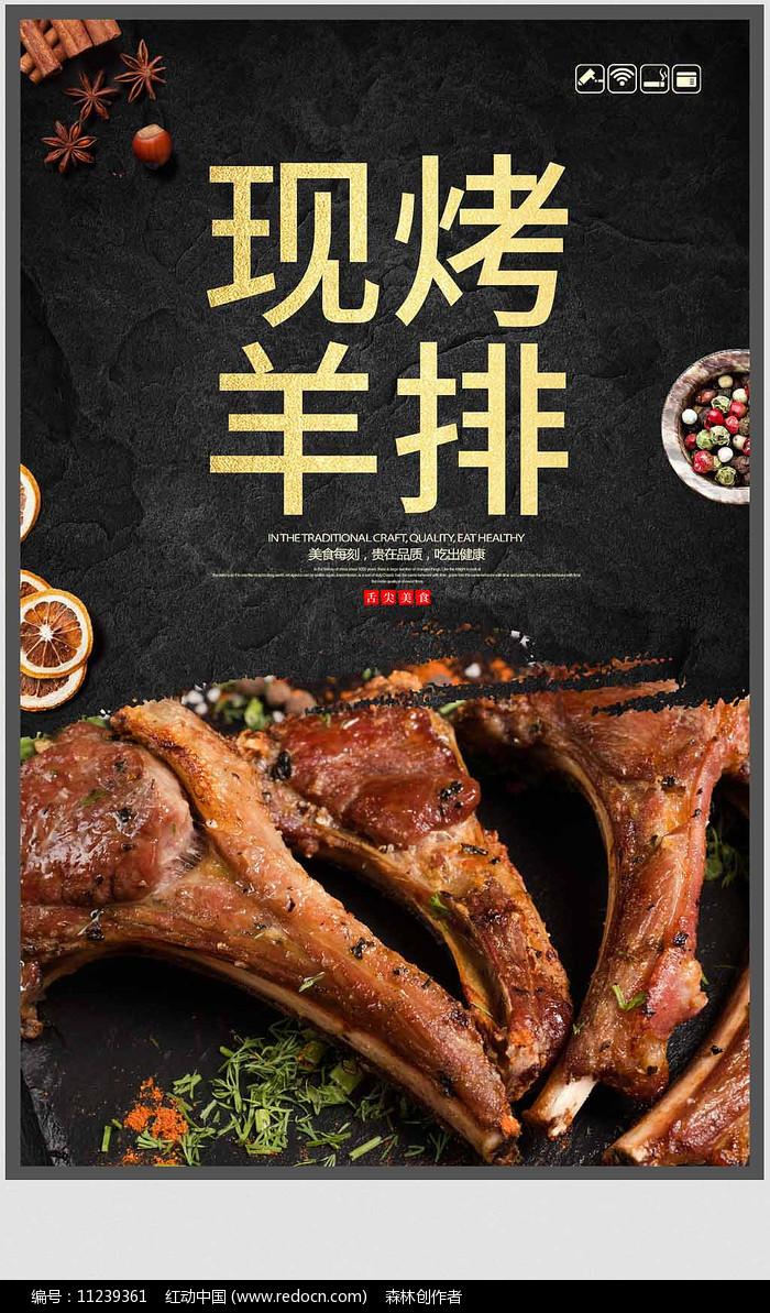 烤羊排美食海报设计图片