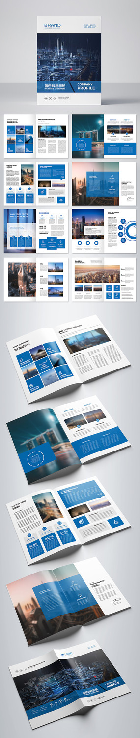科技宣传册集团画册设计模板
