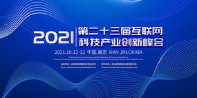 藍色創意簡潔大氣企業合作峰會背景板