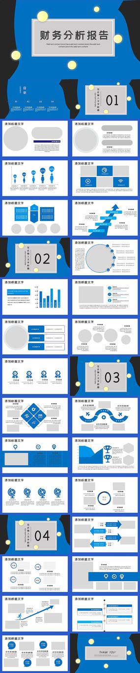 蓝色大气财务分析报告PPT模板
