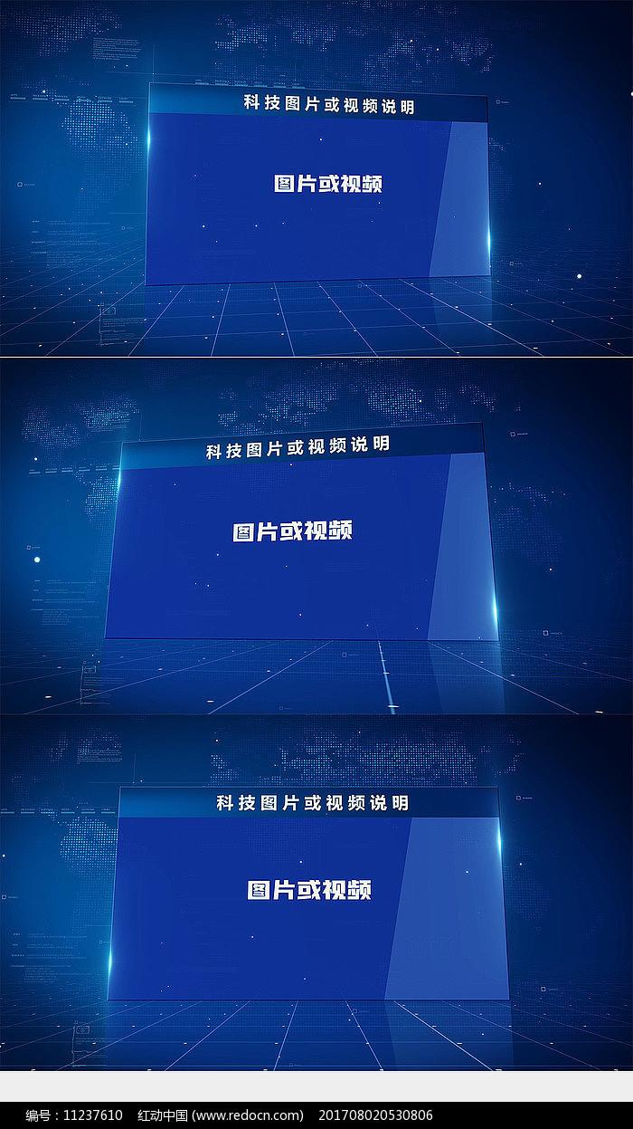 蓝色科技视频图片介绍说明包装AE模板图片