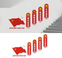 楼梯四个自信文化墙