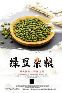 绿豆五谷海报