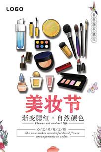 美妆节海报