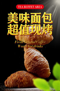 面包促销海报