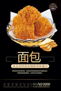 面包广告海报