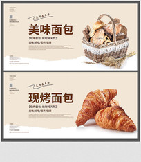 面包美食宣传海报