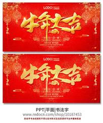 牛年大吉2021牛年春节海报