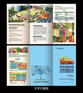 农贸市场宣传折页