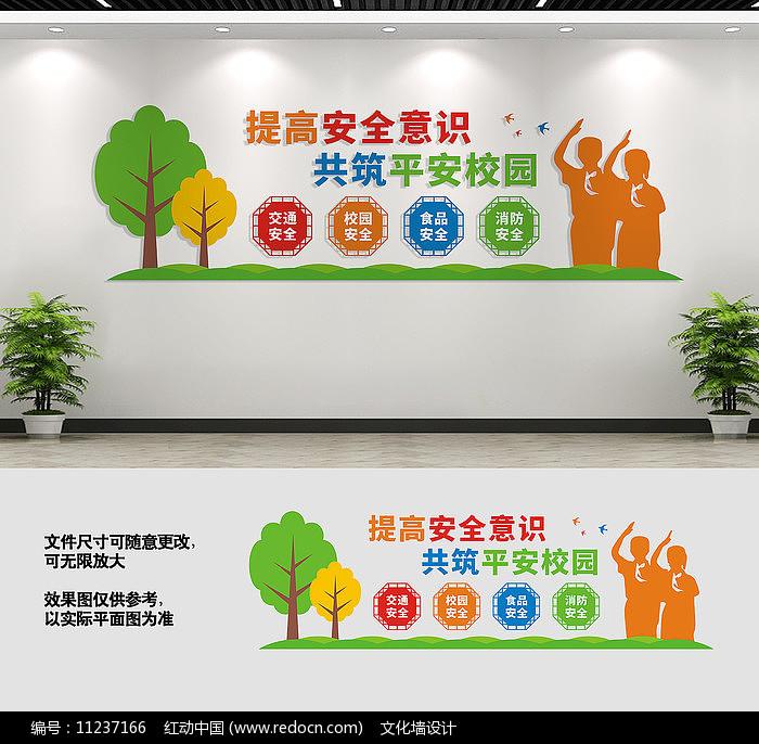平安校园文化墙宣传标语图片