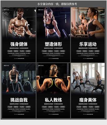 强身健体健身海报挂画设计
