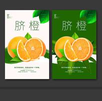 脐橙宣传海报设计