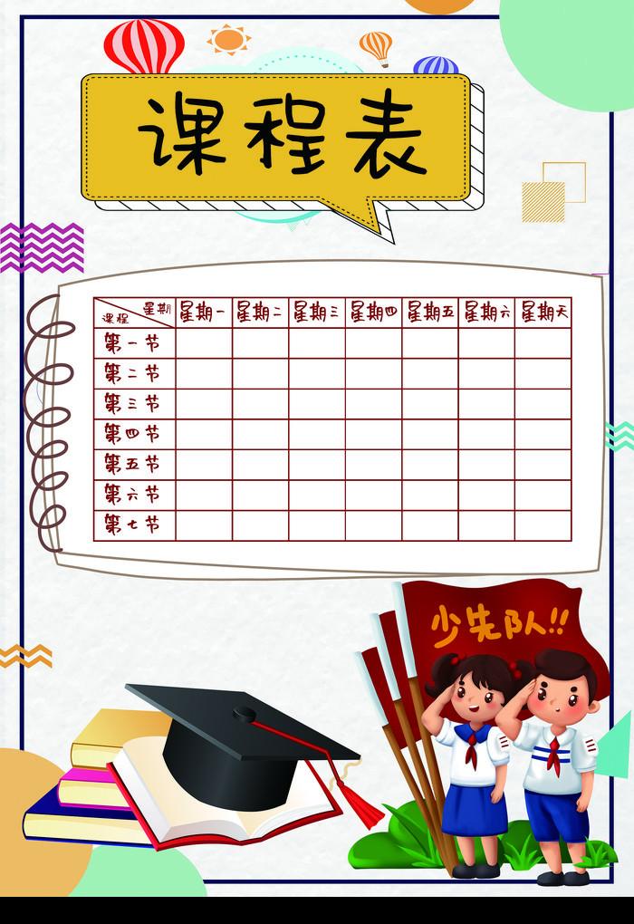 清新卡通课程表设计图片