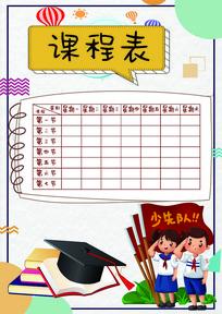 清新卡通课程表设计