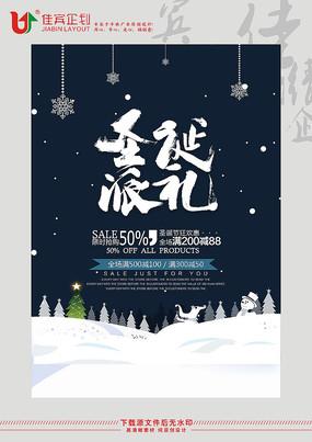 圣诞派礼海报