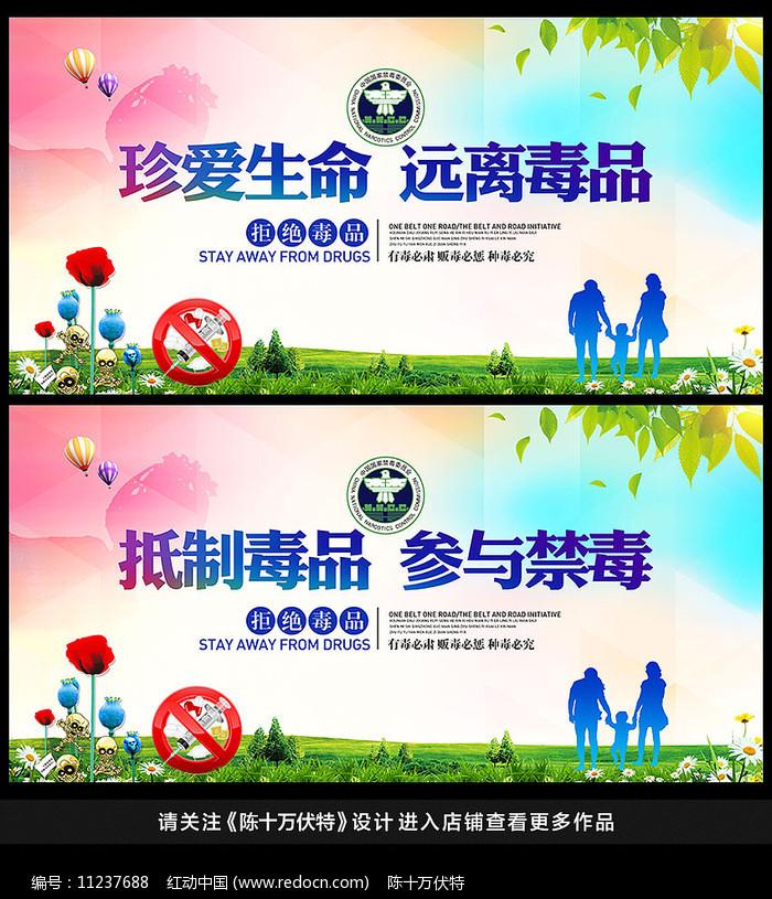 社区禁毒宣传栏设计图片
