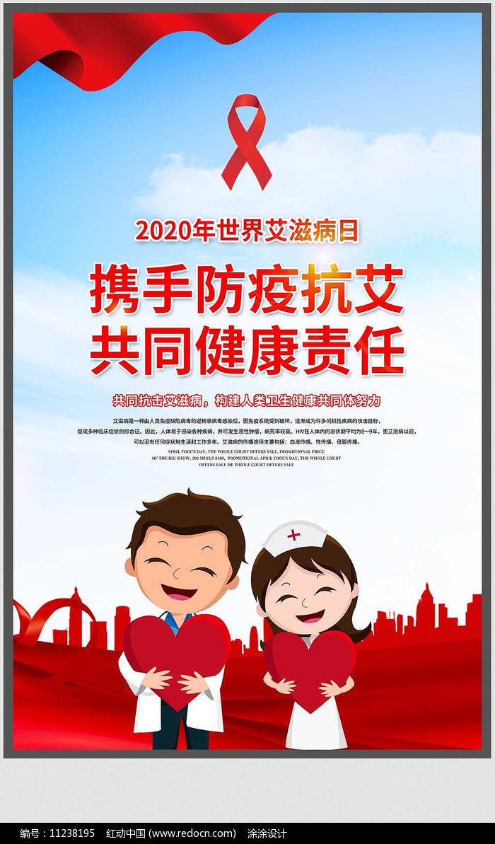 世界艾滋病日宣传海报设计图片