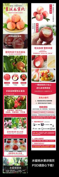 水蜜桃详情页