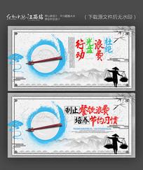 水墨中国风杜绝浪费光盘行动宣传海报