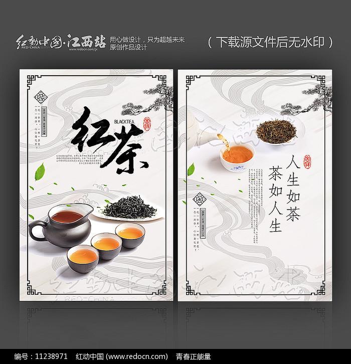 水墨中国风红茶茶道茶艺文化海报设计图片
