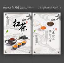 水墨中国风红茶茶道茶艺文化海报设计