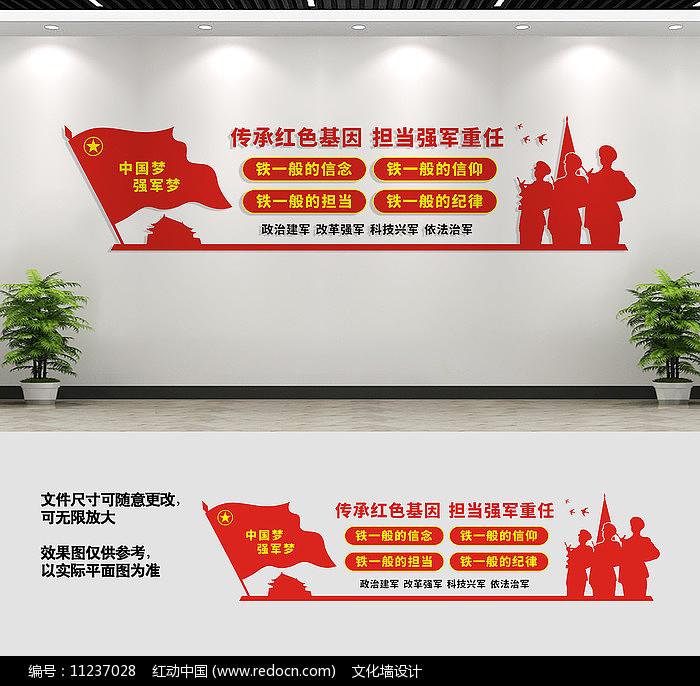 四个意识文化墙宣传标语图片