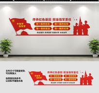 四个意识文化墙宣传标语