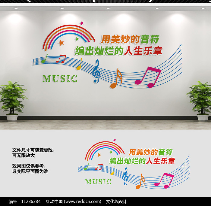 校园培训班音乐文化墙图片