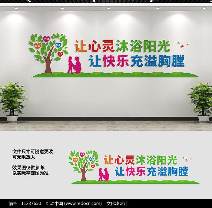 心理咨询室文化墙标语图片