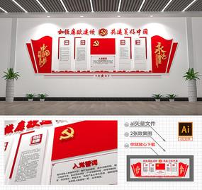 新时代入党誓词党员活动室文化墙模板