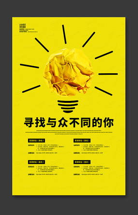 寻找与众不同的你创意招聘海报