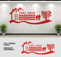 养老院文化墙宣传展板