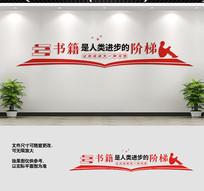 阅览室文化墙宣传标语