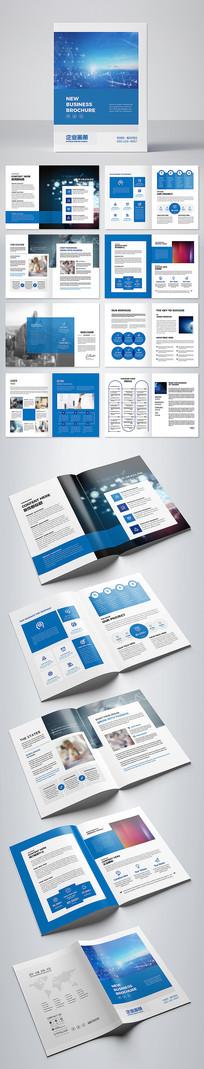 整套科技企业集团画册模板