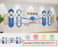 中国税务精神文化墙