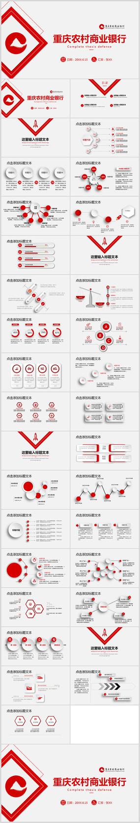 重庆农村商业银行总结动态ppt模板