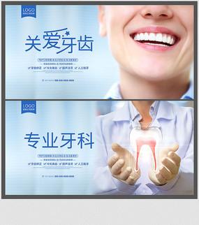 专业牙科关爱牙齿海报设计