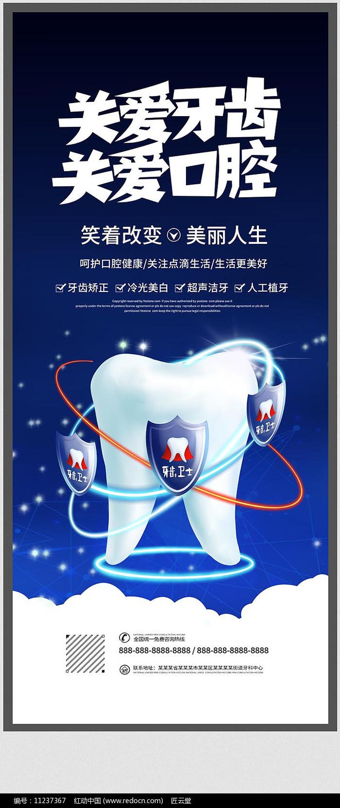专业牙科口腔易拉宝设计图片