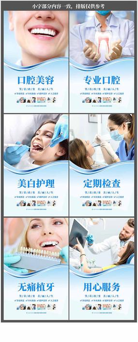 专业牙科口腔医院海报设计