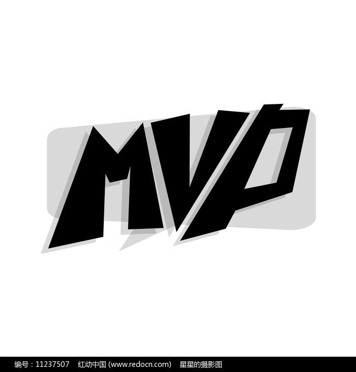 mvp字体设计图片