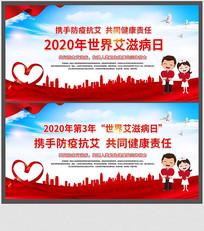 2020世界艾滋病日宣传展板