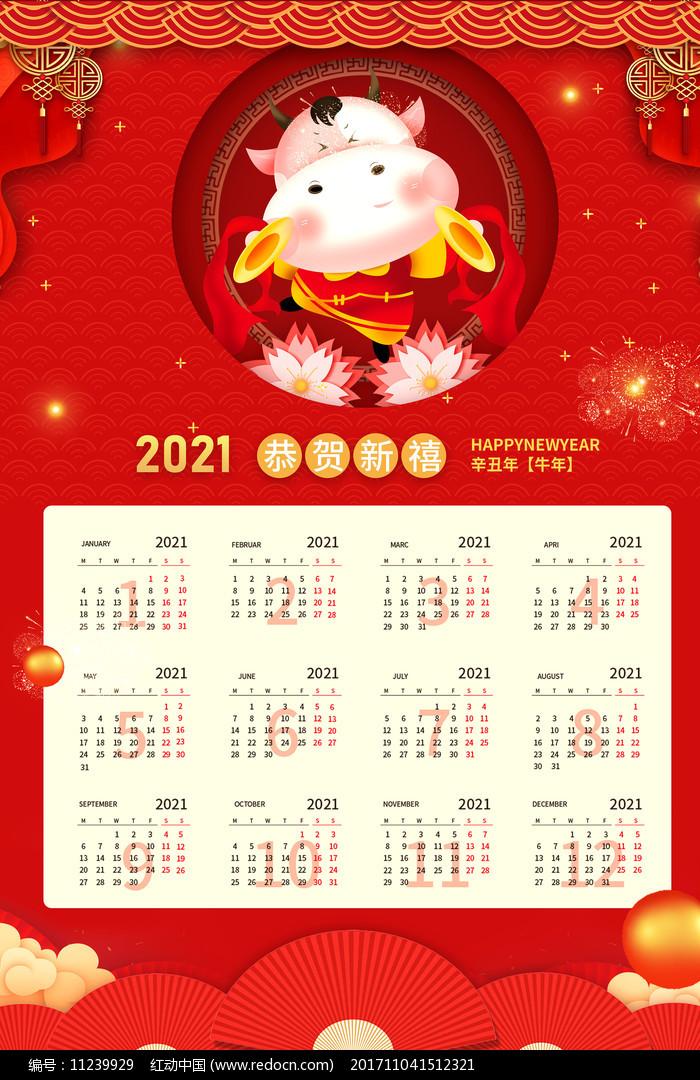 2021恭贺新春挂历图片
