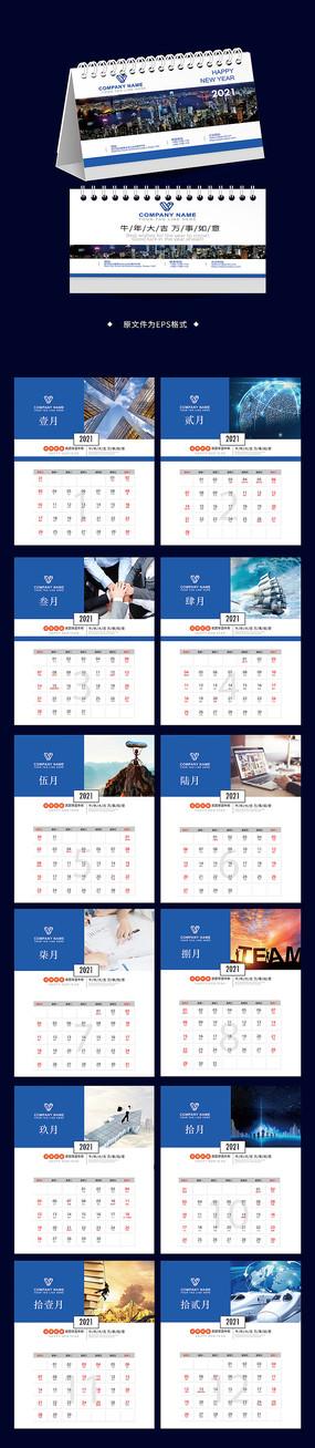 2021年企业商务风格台历日历