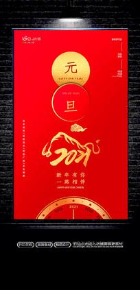 2021年元旦节海报设计
