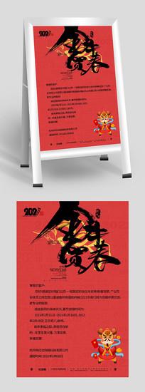 2021牛年春节放假通知宣传栏设计