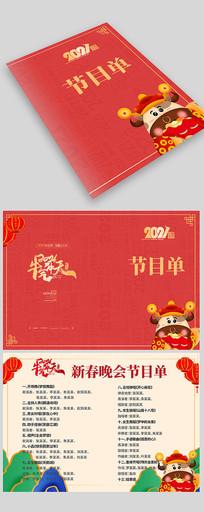 2021牛年元旦新春晚会节目单设计