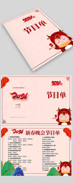 2021节目单