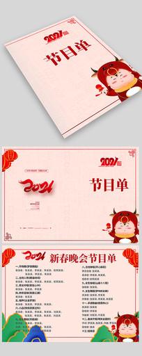 2021牛年元旦新春晚会节目单下载